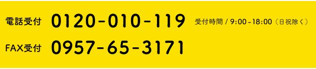 電話受付 0120-010-119/受付時間 / 9:00-18:00(土日祝除く) FAX受付 0957-65-3171